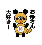 タヌキのたぬぱん4 (お母さんへのスタンプ)(個別スタンプ:04)