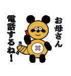 タヌキのたぬぱん4 (お母さんへのスタンプ)(個別スタンプ:06)