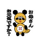 タヌキのたぬぱん4 (お母さんへのスタンプ)(個別スタンプ:07)