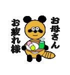 タヌキのたぬぱん4 (お母さんへのスタンプ)(個別スタンプ:09)