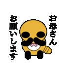 タヌキのたぬぱん4 (お母さんへのスタンプ)(個別スタンプ:10)