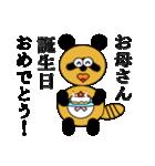 タヌキのたぬぱん4 (お母さんへのスタンプ)(個別スタンプ:11)