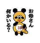 タヌキのたぬぱん4 (お母さんへのスタンプ)(個別スタンプ:12)