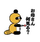 タヌキのたぬぱん4 (お母さんへのスタンプ)(個別スタンプ:15)