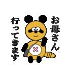 タヌキのたぬぱん4 (お母さんへのスタンプ)(個別スタンプ:17)