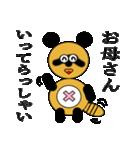 タヌキのたぬぱん4 (お母さんへのスタンプ)(個別スタンプ:19)