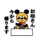 タヌキのたぬぱん4 (お母さんへのスタンプ)(個別スタンプ:21)