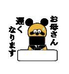 タヌキのたぬぱん4 (お母さんへのスタンプ)(個別スタンプ:23)