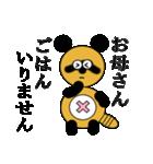 タヌキのたぬぱん4 (お母さんへのスタンプ)(個別スタンプ:24)
