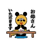 タヌキのたぬぱん4 (お母さんへのスタンプ)(個別スタンプ:26)
