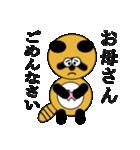 タヌキのたぬぱん4 (お母さんへのスタンプ)(個別スタンプ:38)