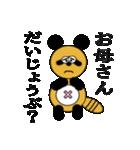 タヌキのたぬぱん4 (お母さんへのスタンプ)(個別スタンプ:39)