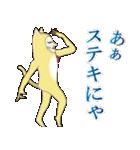 ネコをかぶったダンディ(個別スタンプ:02)
