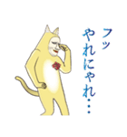 ネコをかぶったダンディ(個別スタンプ:08)