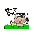ちょ~便利![えつこ]のスタンプ!(個別スタンプ:06)