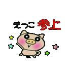 ちょ~便利![えつこ]のスタンプ!(個別スタンプ:10)