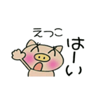ちょ~便利![えつこ]のスタンプ!(個別スタンプ:12)