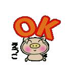 ちょ~便利![えつこ]のスタンプ!(個別スタンプ:20)