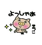 ちょ~便利![えつこ]のスタンプ!(個別スタンプ:21)