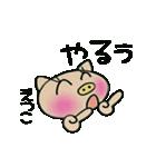 ちょ~便利![えつこ]のスタンプ!(個別スタンプ:23)