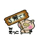 ちょ~便利![えつこ]のスタンプ!(個別スタンプ:25)
