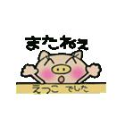 ちょ~便利![えつこ]のスタンプ!(個別スタンプ:40)