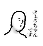 【きょうちゃん】が使う名前スタンプ40個(個別スタンプ:01)