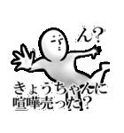 【きょうちゃん】が使う名前スタンプ40個(個別スタンプ:03)