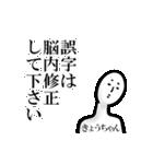 【きょうちゃん】が使う名前スタンプ40個(個別スタンプ:04)