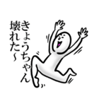【きょうちゃん】が使う名前スタンプ40個(個別スタンプ:06)