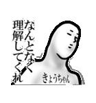 【きょうちゃん】が使う名前スタンプ40個(個別スタンプ:11)