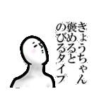 【きょうちゃん】が使う名前スタンプ40個(個別スタンプ:12)