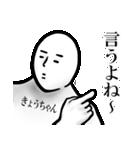 【きょうちゃん】が使う名前スタンプ40個(個別スタンプ:13)