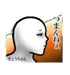 【きょうちゃん】が使う名前スタンプ40個(個別スタンプ:17)
