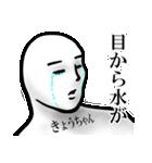 【きょうちゃん】が使う名前スタンプ40個(個別スタンプ:19)
