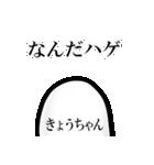【きょうちゃん】が使う名前スタンプ40個(個別スタンプ:26)