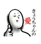 【きょうちゃん】が使う名前スタンプ40個(個別スタンプ:27)