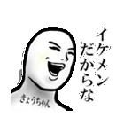 【きょうちゃん】が使う名前スタンプ40個(個別スタンプ:30)