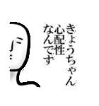【きょうちゃん】が使う名前スタンプ40個(個別スタンプ:34)