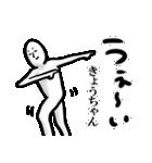 【きょうちゃん】が使う名前スタンプ40個(個別スタンプ:36)
