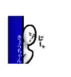 【きょうちゃん】が使う名前スタンプ40個(個別スタンプ:37)