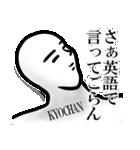 【きょうちゃん】が使う名前スタンプ40個(個別スタンプ:40)