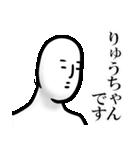 【りゅうちゃん】が使う名前スタンプ40個(個別スタンプ:01)