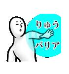 【りゅうちゃん】が使う名前スタンプ40個(個別スタンプ:02)