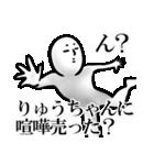 【りゅうちゃん】が使う名前スタンプ40個(個別スタンプ:03)
