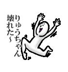 【りゅうちゃん】が使う名前スタンプ40個(個別スタンプ:06)