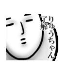 【りゅうちゃん】が使う名前スタンプ40個(個別スタンプ:07)