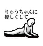 【りゅうちゃん】が使う名前スタンプ40個(個別スタンプ:08)