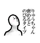【りゅうちゃん】が使う名前スタンプ40個(個別スタンプ:12)