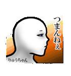 【りゅうちゃん】が使う名前スタンプ40個(個別スタンプ:17)